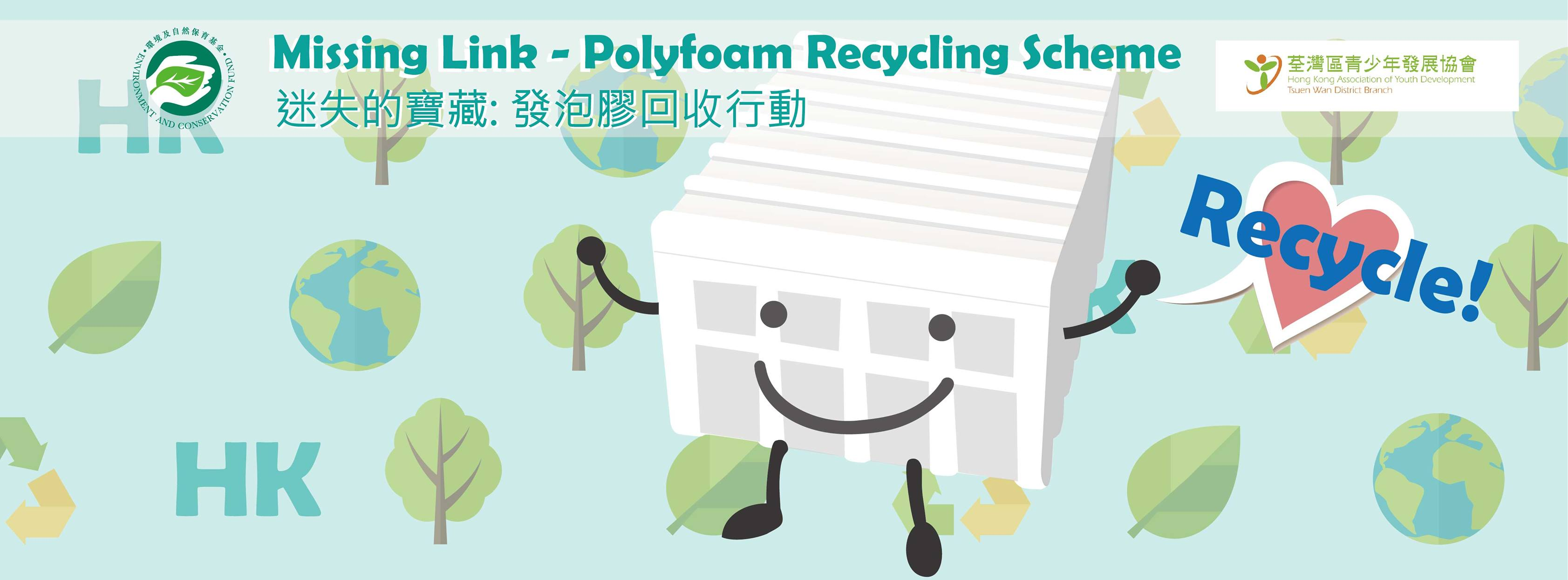 迷失的寶藏: 發泡膠回收行動 Missing Link- Polyfoam Recycling Scheme