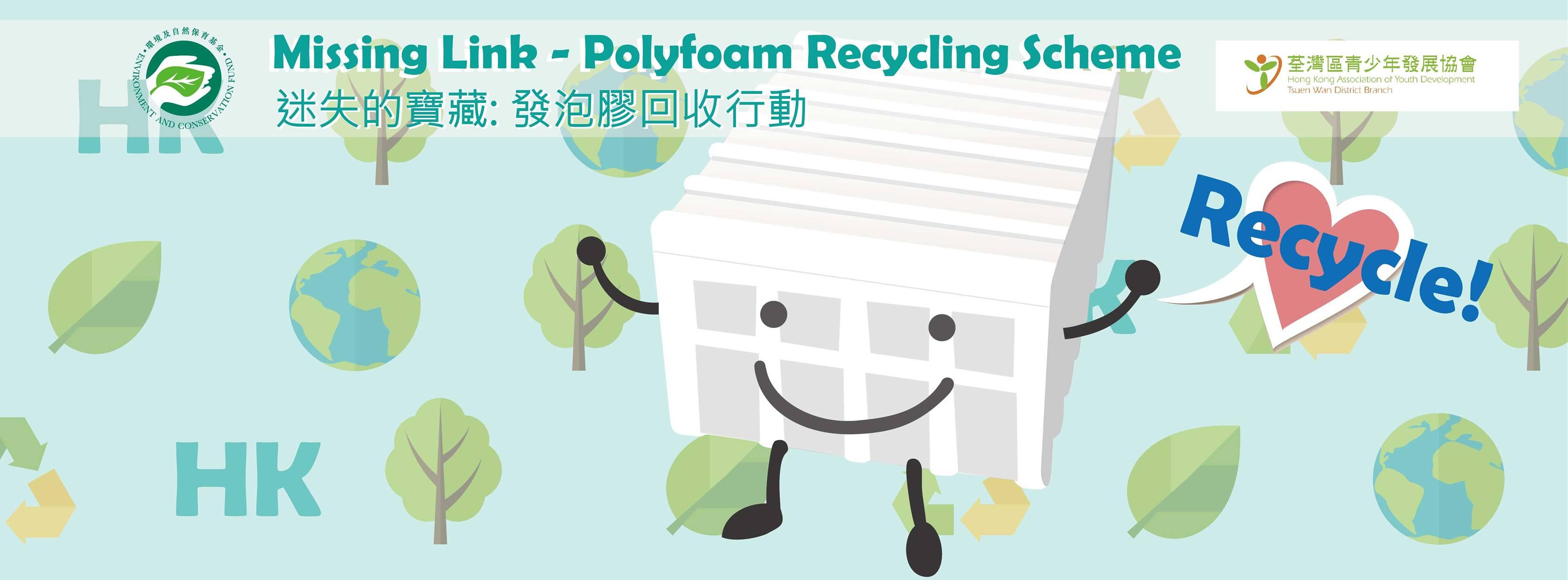 迷失的寶藏: 發泡膠回收行動 Missing Link- Polyfoam Recycling Scheme